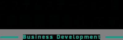 システムステーションは「事業開発会社」です。Business Development