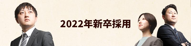 採用情報 RECRUIT 2020
