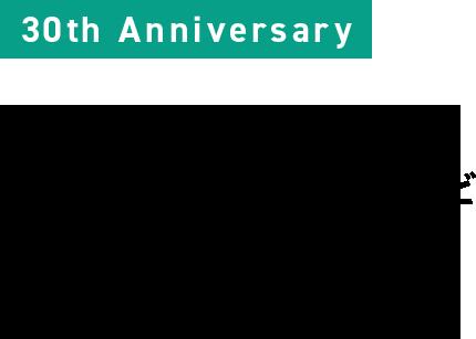 30th Anniversary 創業から30年…何度も転んできたけれどシステムステーションは立ち上がり続けます。